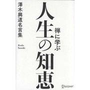 禅に学ぶ人生の知恵―澤木興道名言集 [単行本]