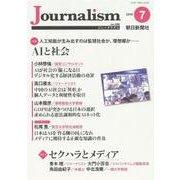 Journalism 7月号 [単行本]