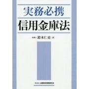 実務必携 信用金庫法 [単行本]