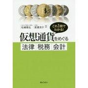 これ1冊でわかる!仮想通貨をめぐる法律・税務・会計 [単行本]