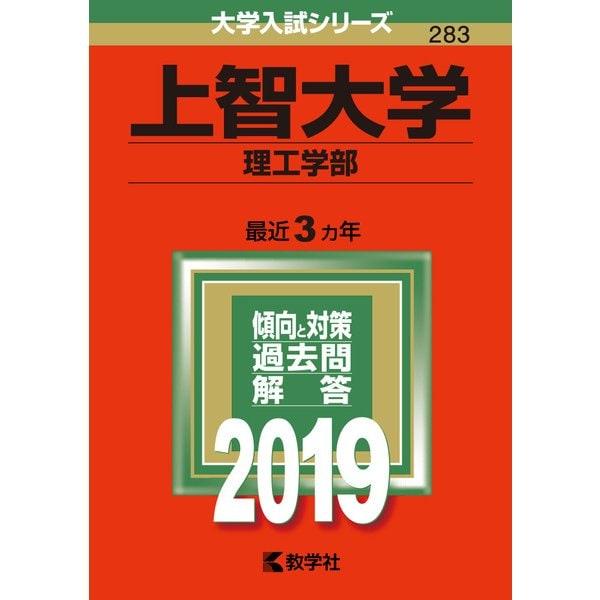 赤本283 上智大学(理工学部) 2019年版 [全集叢書]