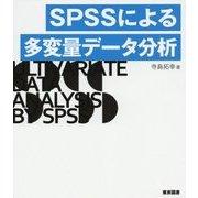 SPSSによる多変量データ分析 [単行本]
