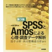 SPSSとAmosによる心理・調査データ解析 第3版-因子分析・共分散構造分析まで [単行本]
