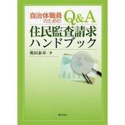 自治体職員のためのQ&A住民監査請求ハンドブック [単行本]