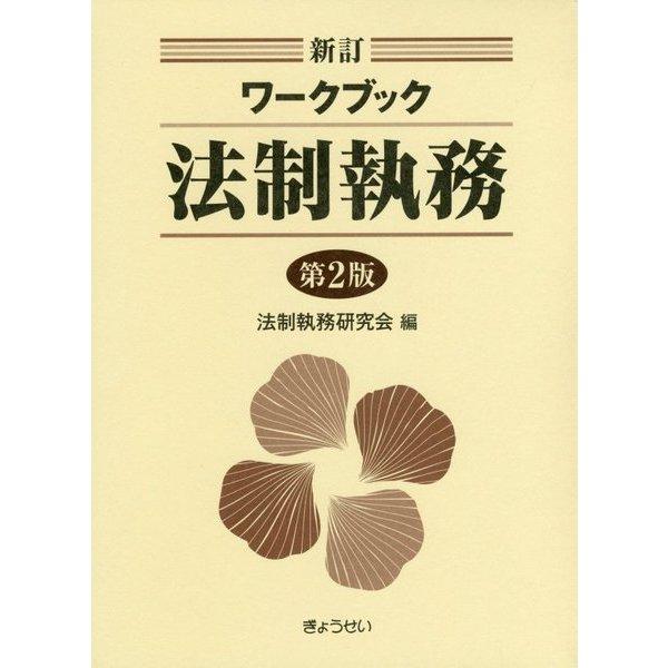 新訂ワークブック法制執務 第2版 [単行本]