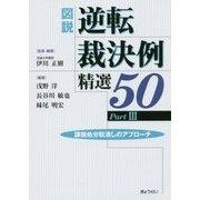 図説 逆転裁決例精選50〈Part3〉課税処分取消しのアプローチ [単行本]