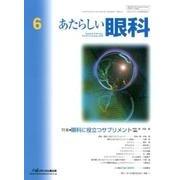あたらしい眼科 Vol.35 No.6 [単行本]