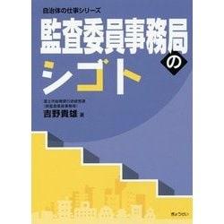 監査委員事務局のシゴト(自治体の仕事シリーズ) [単行本]