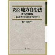 要説地方自治法-新地方自治制度の全容 第十次改訂版 [単行本]