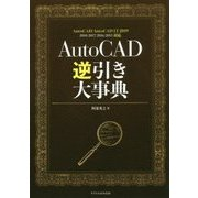AutoCAD逆引き大事典―AutoCAD/AutoCAD LT 2019 2018/2017/2016/2015対応 [単行本]