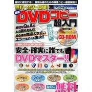 無料・合法・簡単! 最新DVDコピー超入門 (COSMIC MOOK) [ムック・その他]