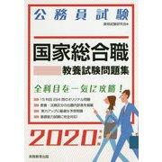 公務員試験 国家総合職教養試験問題集〈2020年度版〉 [単行本]