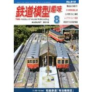 鉄道模型趣味 2018年 08月号 [雑誌]