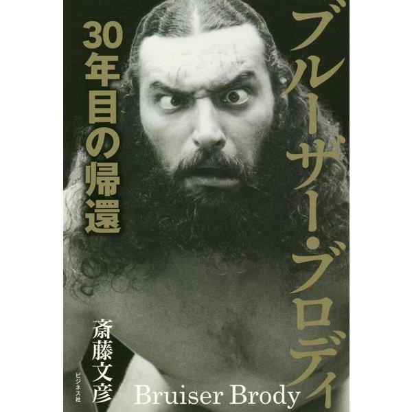 ブルーザー・ブロディ―30年目の帰還 [単行本]