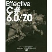 Effective C# 6.0/7.0 [単行本]