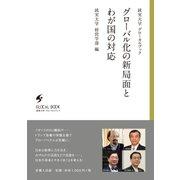 グローバル化の新局面とわが国の対応 (就実大学グローカルブック) [単行本]