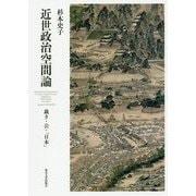 近世政治空間論―裁き・公・「日本」 [単行本]