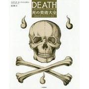 死の美術大全―8000年のメメント・モリ [図鑑]
