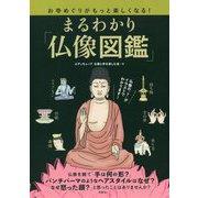 まるわかり「仏像図鑑」―お寺めぐりがもっと楽しくなる! [単行本]