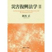 災害復興法学〈2〉 [単行本]