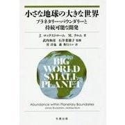 小さな地球の大きな世界―プラネタリー・バウンダリーと持続可能な開発 [単行本]