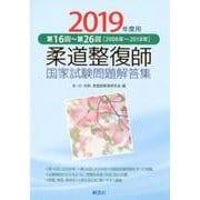 柔道整復師国家試験問題解答集 2019年度用 [単行本]