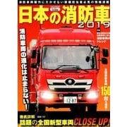 日本の消防車2019 [ムック・その他]