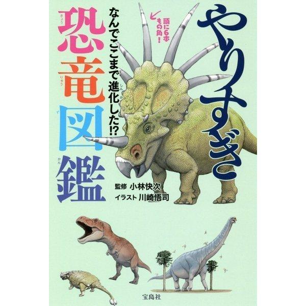 やりすぎ恐竜図鑑―なんでここまで進化した!? [単行本]