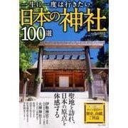 一生に一度は行きたい日本の神社100選 [ムック・その他]