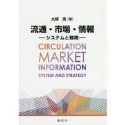流通・市場・情報―システムと戦略 [単行本]