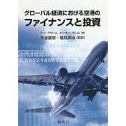 グローバル経済における空港のファイナンスと投資 [単行本]