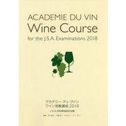 アカデミー・デュ・ヴァン ワイン受験講座〈2018〉 [単行本]
