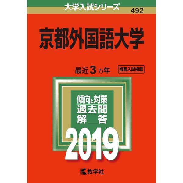 赤本492 京都外国語大学 2019年版 [全集叢書]