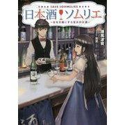 日本酒ソムリエ―皆を笑顔にする至高のお酒 [単行本]