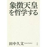象徴天皇を哲学する [単行本]