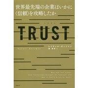 """TRUST(トラスト)―世界最先端の企業はいかに""""信頼""""を攻略したか [単行本]"""