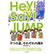 Hey!Say!JUMP 9つの星、それぞれの輝き [単行本]