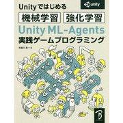 Unityではじめる機械学習・強化学習 Unity ML-Agents実践ゲームプログラミング [単行本]