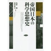 帝国日本の科学思想史 [単行本]