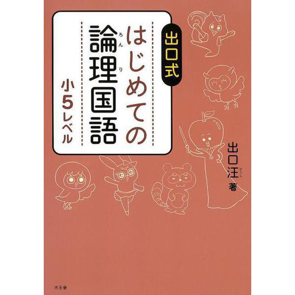 出口式はじめての論理国語 小5レベル [全集叢書]