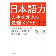 日本語力人生を変える最強メソッド―日本語を鍛えることで「論理」と「感性」が同時に磨かれる! [単行本]