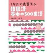 1か月で復習する韓国語基本の500単語 [単行本]