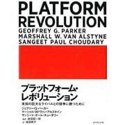 プラットフォーム・レボリューション Platform Revolution-未知の巨大なライバルとの競争に勝つために [単行本]