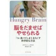 脳をだませばやせられる-「つい食べてしまう」をなくす科学的な方法 [単行本]