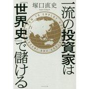 一流の投資家は「世界史」で儲ける [単行本]