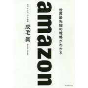 amazon 世界最先端、最高の戦略 [単行本]