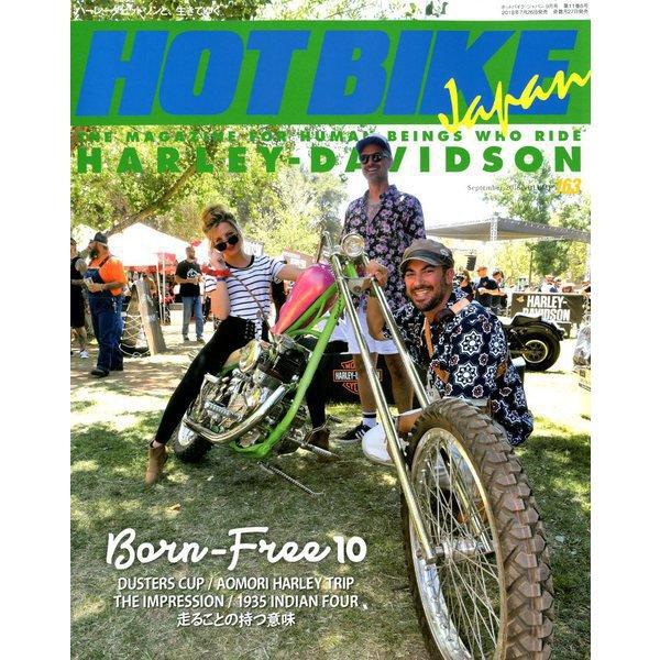 HOTBIKE Japan (ホットバイクジャパン) 2018年 09月号 [雑誌]