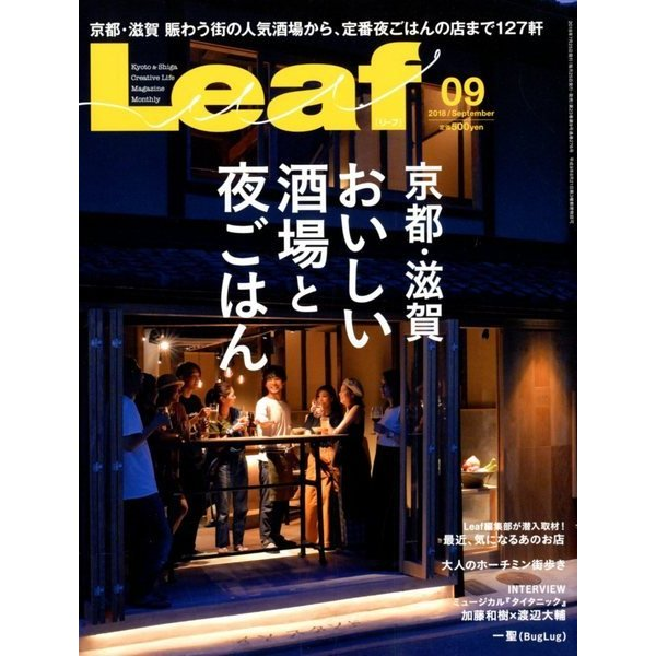 Leaf (リーフ) 2018年 09月号 [雑誌]