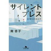 サイレント・ブレス―看取りのカルテ(幻冬舎文庫) [文庫]