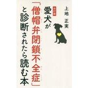 愛犬が「僧帽弁閉鎖不全症」と診断されたら読む本 改訂版 [単行本]